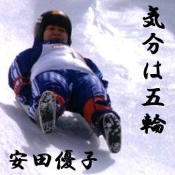 安田優子のホームページ